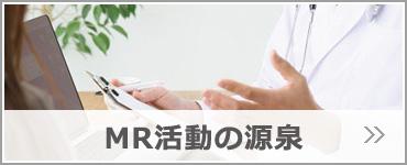 MR活動の源泉